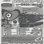 train0040_panhu01