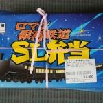 train0163_bento01