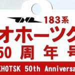 train0157_kinen41