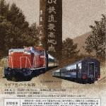 train0172_kinen21