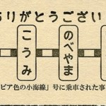 train0172_kinen32