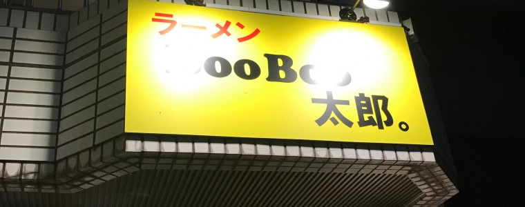 BooBoo太郎 県庁前