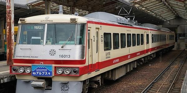 【鉄道】富山地方鉄道 アルプスエクスプレス