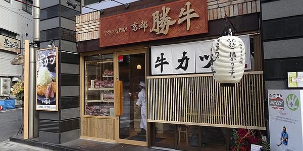 【グルメ】(京都 勝牛)牛カツ
