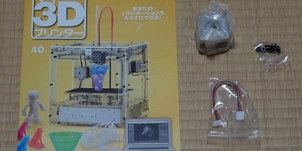 【製作記】マイ3Dプリンター 第40号
