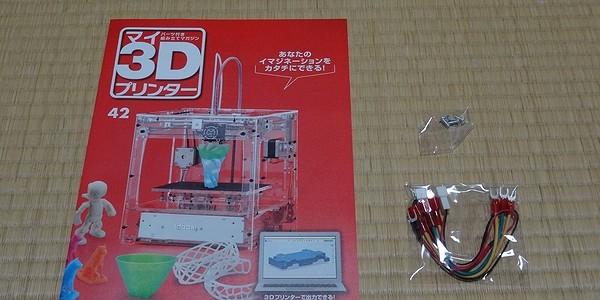 【製作記】マイ3Dプリンター 第42号