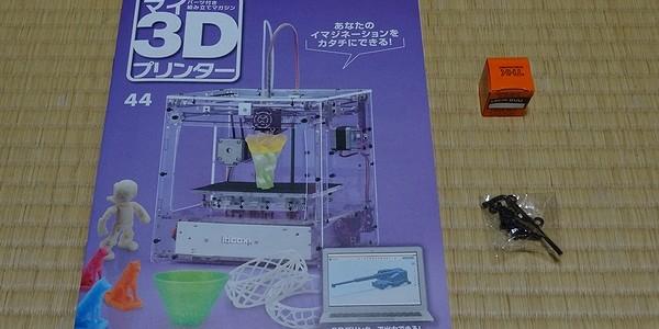 【製作記】マイ3Dプリンター 第44号