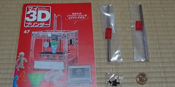 【製作記】マイ3Dプリンター 第47号
