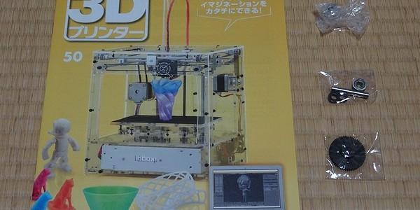 【製作記】マイ3Dプリンター 第50号