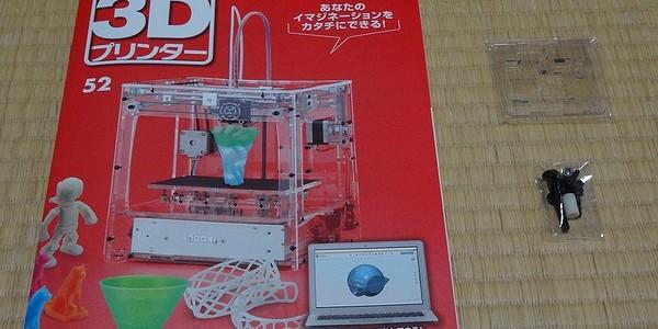 【製作記】マイ3Dプリンター 第52号