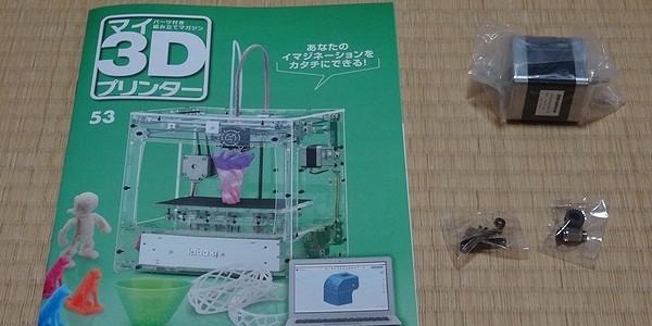 【製作記】マイ3Dプリンター 第53号