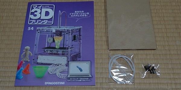 【製作記】マイ3Dプリンター 第54号