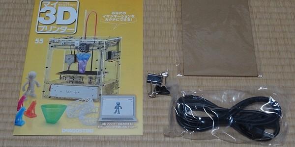 【製作記】マイ3Dプリンター 第55号