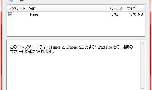 【モバイル】iTunes 12.3.3提供開始