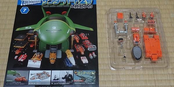 【製作記】サンダーバード2号&救助メカ 第7号