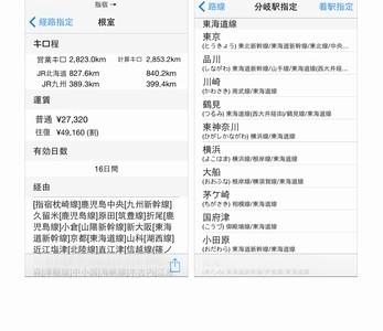 【鉄道】鉄聞!! 鉄道必見!!iPhoneアプリ 「経路営業キロ」
