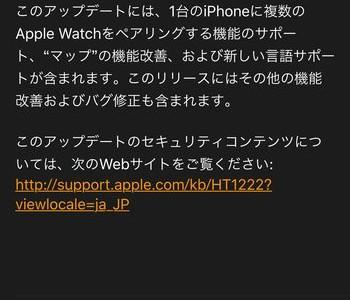 【モバイル】watchOS 2.2提供開始