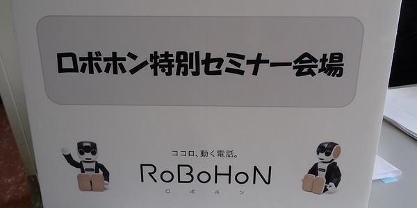 【ロボット】『ロボホン特別セミナー in Tokyo』が開催されました。