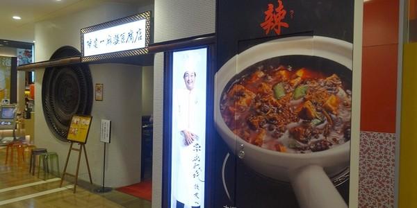 【グルメ】陳健一 麻婆豆腐店
