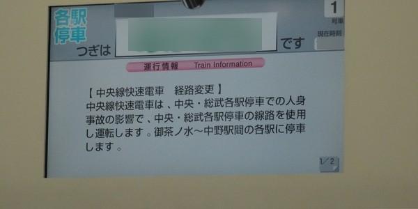 【鉄道】鉄聞!!人身事故で中央快速線、経路変更?