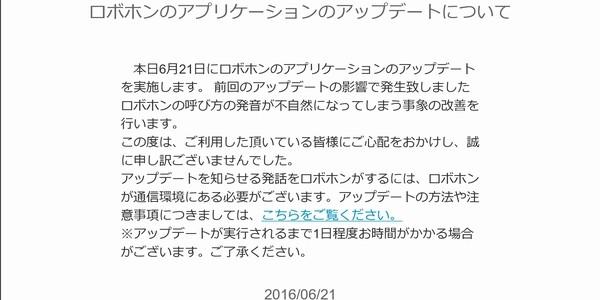 【ロボット】ロボホン 3回目のアップデート