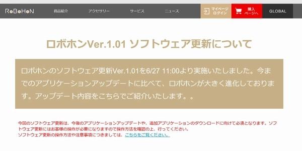 【ロボット】ソフトウェア更新 Ver01.01.00提供開始