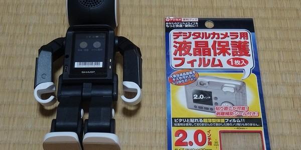 【ロボット】『ロボホン』の液晶保護シート