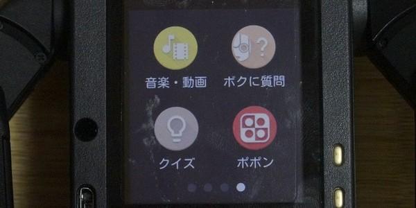 【ロボット】ロボホン 新規アプリケーション提供開始
