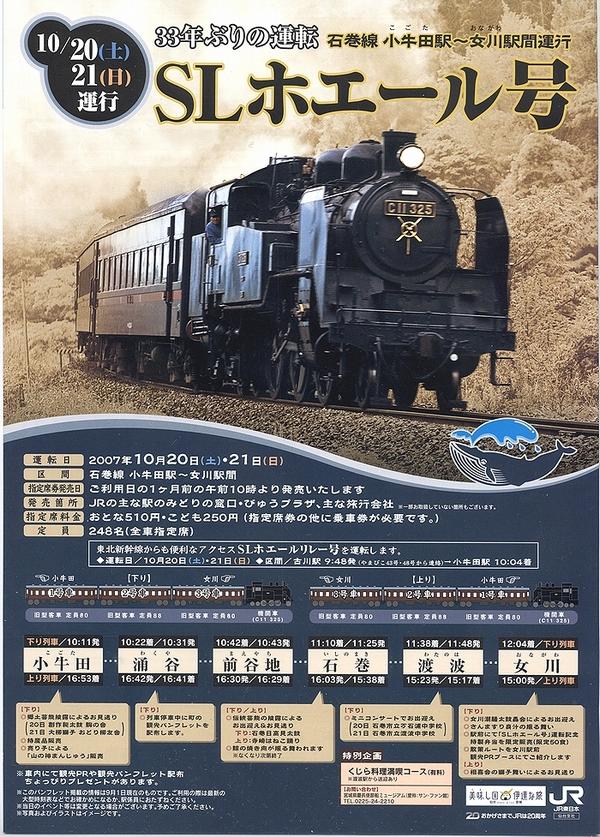 train0042_panhu01