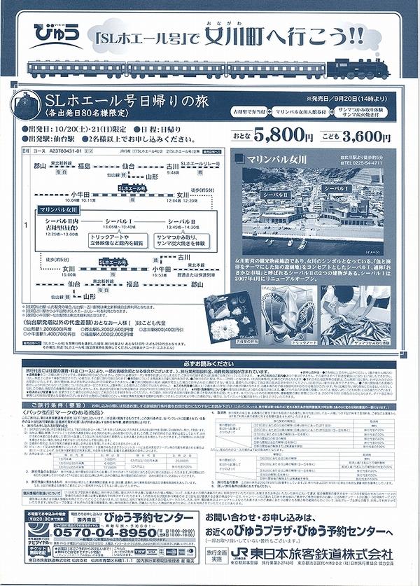 train0042_panhu02