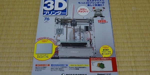 【製作記】マイ3Dプリンター 第76号