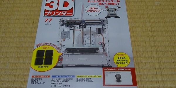 【製作記】マイ3Dプリンター 第77号