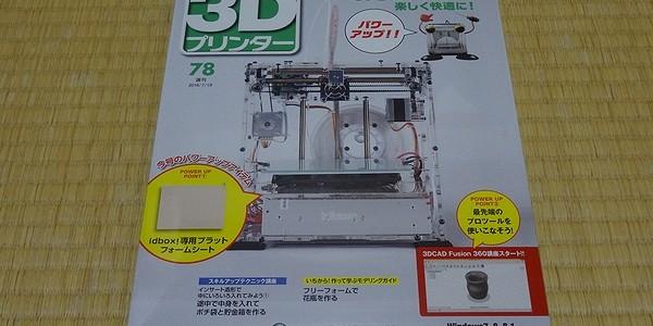 【製作記】マイ3Dプリンター 第78号