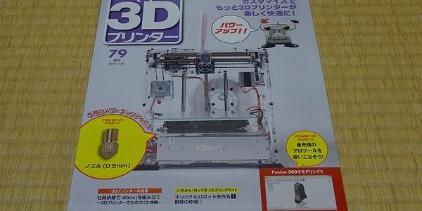 【製作記】マイ3Dプリンター 第79号