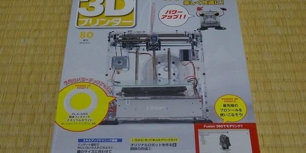 【製作記】マイ3Dプリンター 第80号