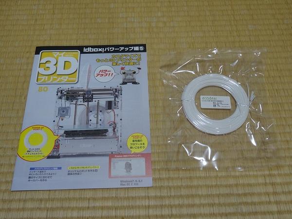DSC07325