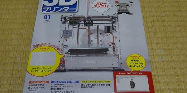 【製作記】マイ3Dプリンター 第81号