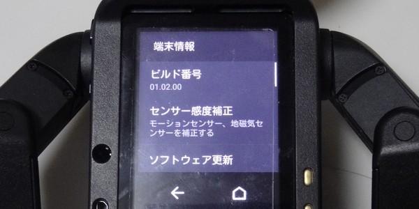 【ロボット】ソフトウェア更新 Ver01.02.00提供開始
