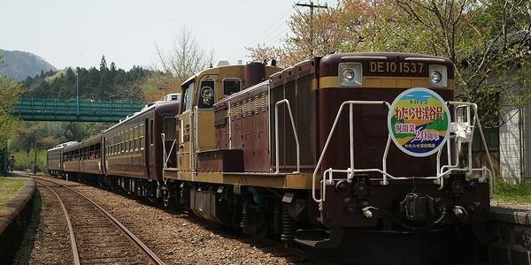 【鉄道】わたらせ渓谷鉄道 わたらせ渓谷鐵道20周年記念