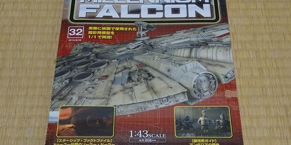 【製作記】スターウォーズ ミレニアム・ファルコン 第32号