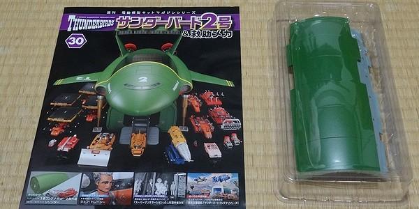 【製作記】サンダーバード2号&救助メカ 第30号
