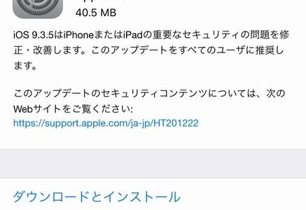 【モバイル】iOS9.3.5提供開始