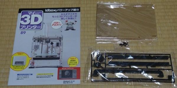 【製作記】マイ3Dプリンター 第89号