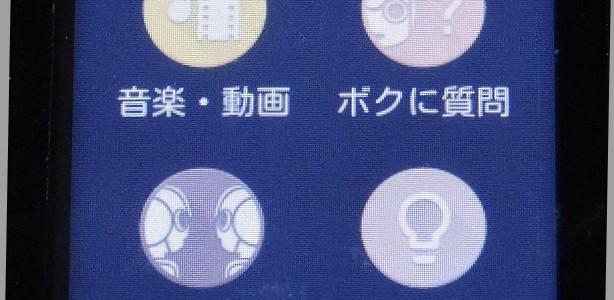 【ロボット】ロボホン 新規アプリケーション提供開始 3回目