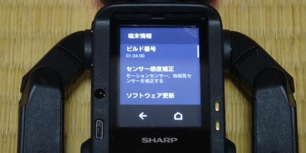 【ロボット】ソフトウェア更新 Ver01.04.00提供開始