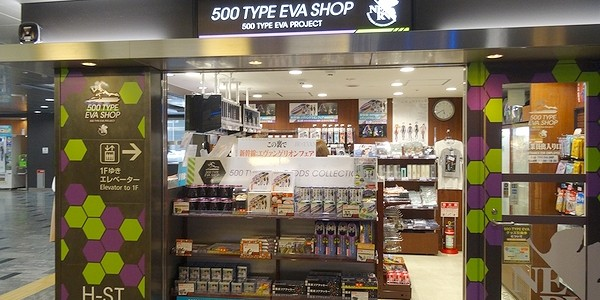 【鉄道】鉄所!!「500 TYPE EVA SHOP」