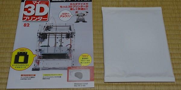 【製作記】マイ3Dプリンター 第82号