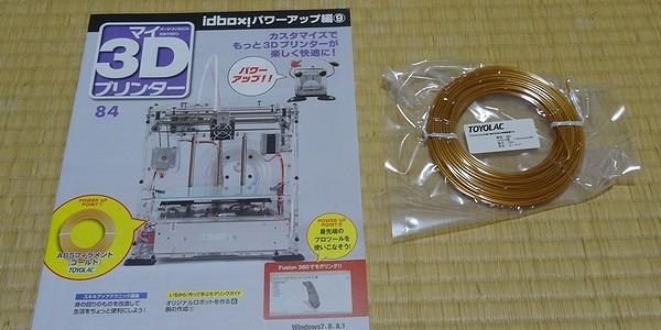 【製作記】マイ3Dプリンター 第84号