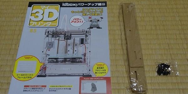 【製作記】マイ3Dプリンター 第85号