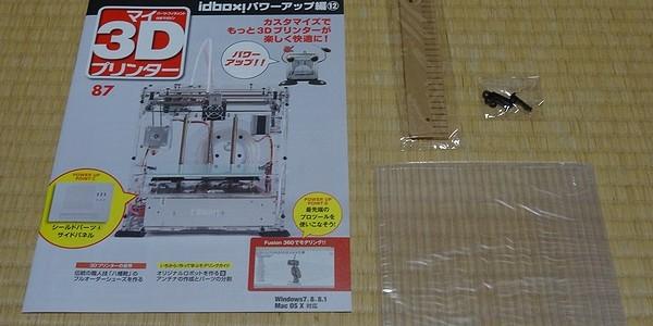【製作記】マイ3Dプリンター 第87号